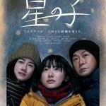 Under the Stars (2020)