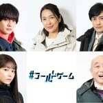 #Cold Game (2021) [Ep 1 – 8]