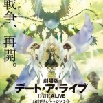 Date A Live Movie: Mayuri Judgement (2015)