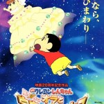 Crayon Shinchan: the Storm Called Me and the Space Princess (2012)