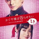 Kaguya-sama wa Kokurasetai – Mini (2021) [Ep 1 – 5 END]