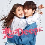 Koi wa Motto Deep ni – Unmei no Saikai Special (2021)