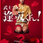 Bushi Stant Aisaka-kun! (2021) [Ep 1 – 7]