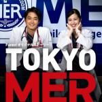 Tokyo MER: Hashiranai Kinkyuukyuumeishitsu (2021) [Ep 1 – 4]