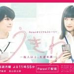 Ukiwa: Tanin Ijo, Tomodachi Miman (2021) [Ep 1 – 5]