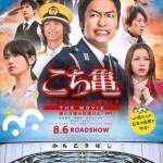 Kochikame-The Movie: Save The Kachidiki Bridge! (2011)