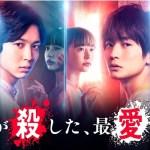 Bokura ga Koroshita, Saiai no Kimi (2021) [Ep 1 – 6 END]