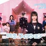 Kono Hatsukoi wa Fiction desu (2021) [Ep 1 – 8]