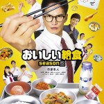 Oishi Kyushoku 2 (2021) [Ep 1]
