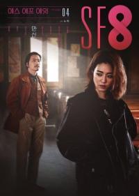 SF8: Manxin