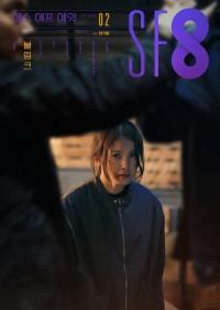 SF8: Blink