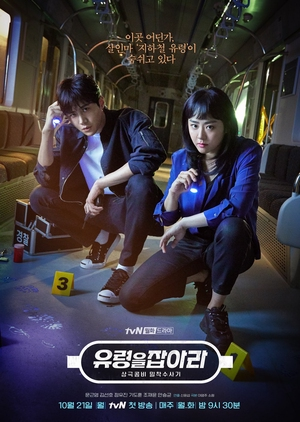 Download Drama Catch The Ghost : download, drama, catch, ghost, Download, Catch, Ghost, (English, Quality
