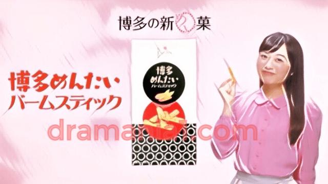 【二鶴堂】博多めんたいバームスティックCMの女の子は誰?【日本一かわいい女子高生は福田愛依】