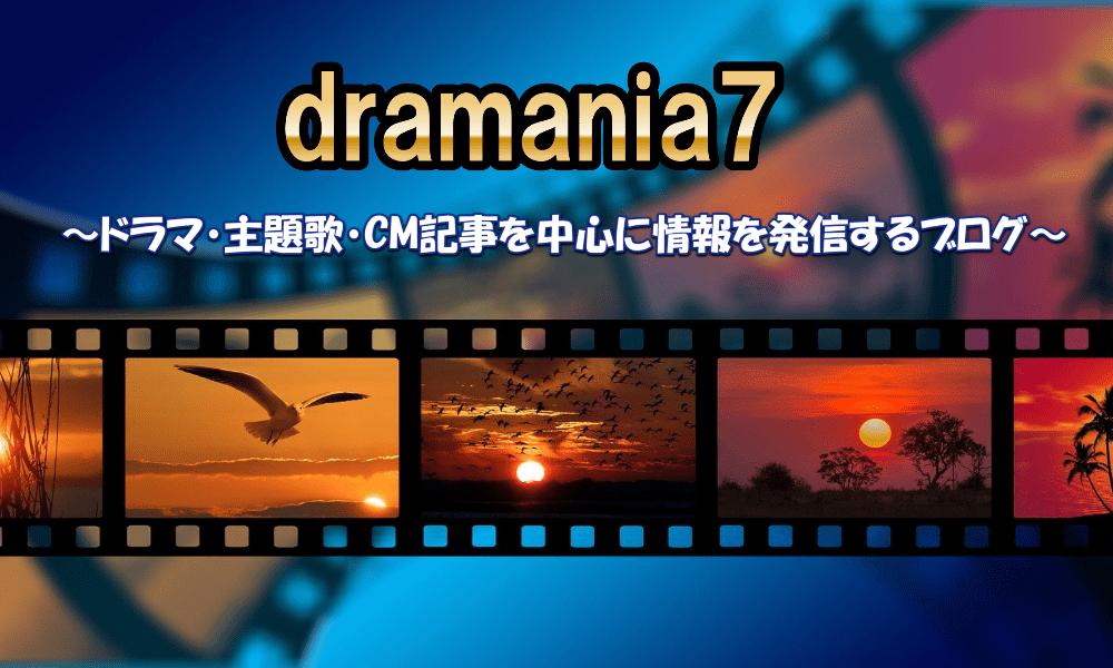 dramania7