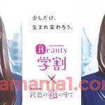 ホットペッパービューティー(2020)CM女優は誰? 【キュートな女子高生は岡本夏美(おかもとなつみ)】