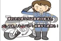 嫌われる勇気 10話 最終回 ネタバレ メシア