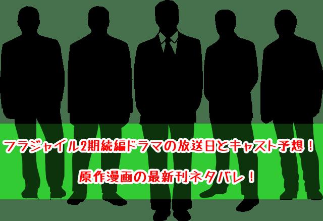 フラジャイル 2期 続編 ドラマ