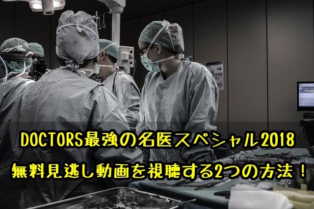 doctorsスペシャル2018