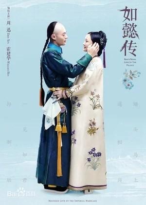 Ruyi's Royal Love in the Palace.jpg