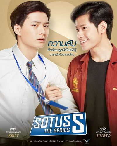 sotus the series ep 6 eng sub - PngLine