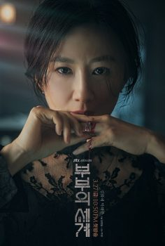 Download Drakor The World Of The Married : download, drakor, world, married, Nonton, Drakor, World, Married, (2020), Streaming, Download, Drama, Korea, Subtitle, Indonesia, DramaQu