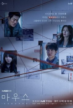 Nonton My Shy Boss : nonton, Nonton, Drama, Korea, Streaming, Terupdate, Subtitle, Indonesia, Gratis, Online, Download, DramaQu