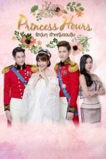 Princess Hours (2017)