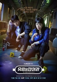 Catch The Ghost (2019)