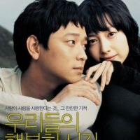 Our Happy Time/Maundy Thursday Korean Movie Review