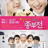 Frivolous Wife Korean Movie Review