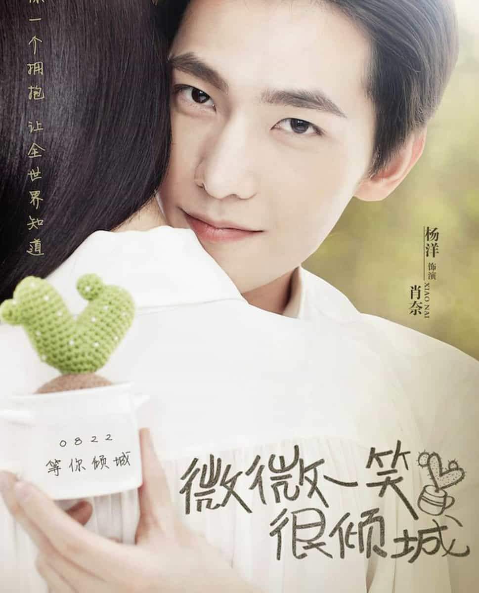 5 Reasons To Check Out New Cdrama Love O2o Just One Smile Is Very Alluring Dramas With A Side Of Kimchi