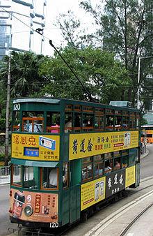 220px-hong_kong_tram