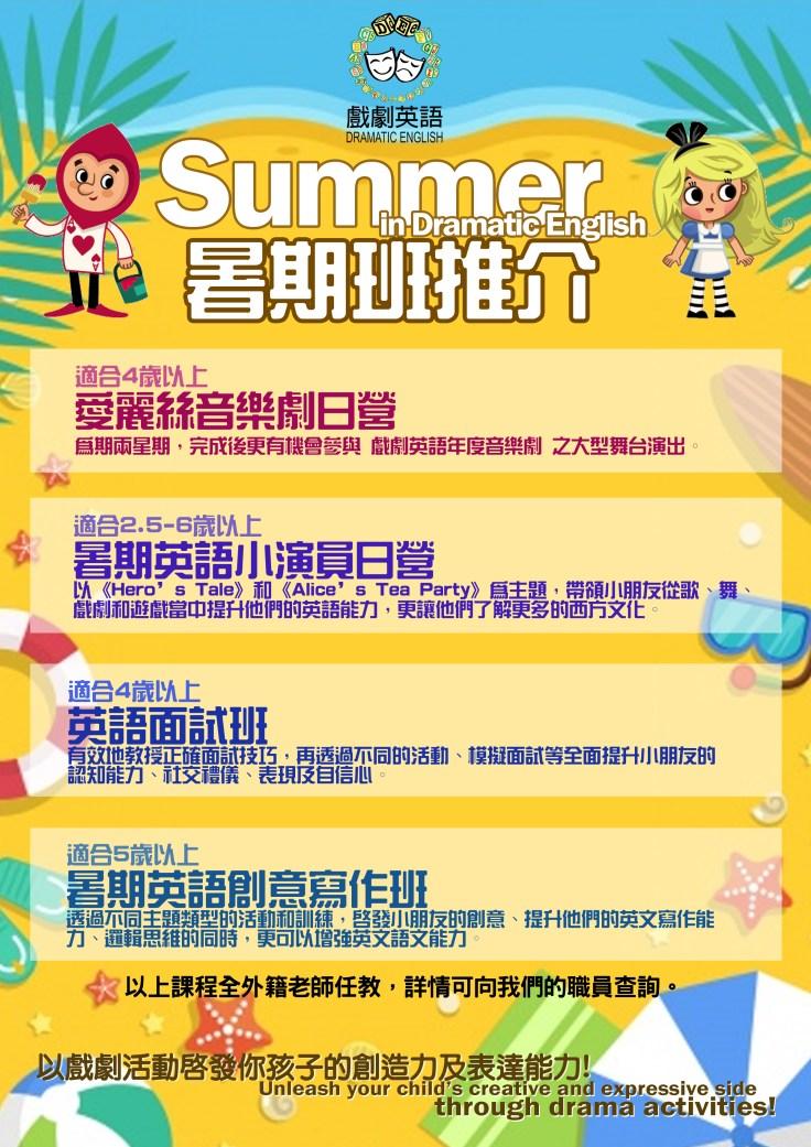 Summer camp (2)