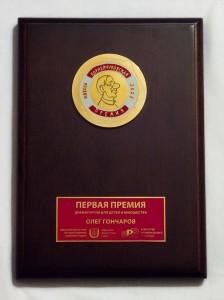 Oleh Honcharov Playwright Award