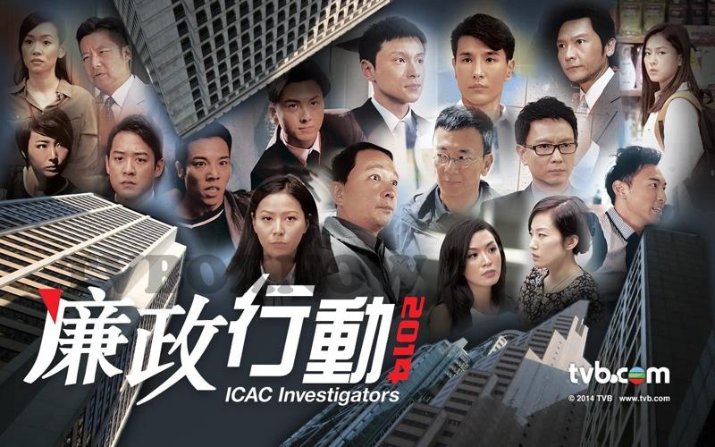 ICAC Investigators 2014 - 廉政行動 | Dramaz.Se