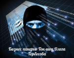 Бизнес хакеры