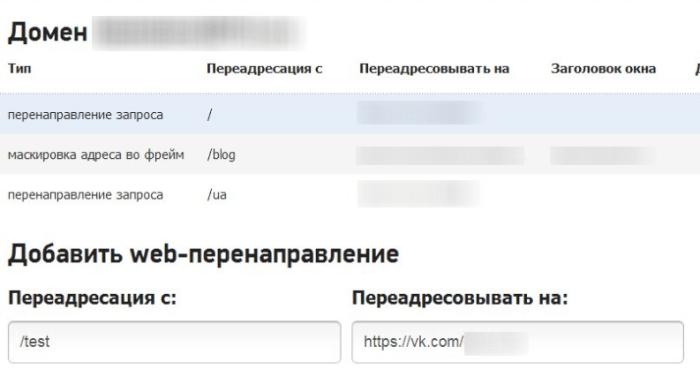 как сделать редирект, редирект сайта, редирект страницы, html редирект