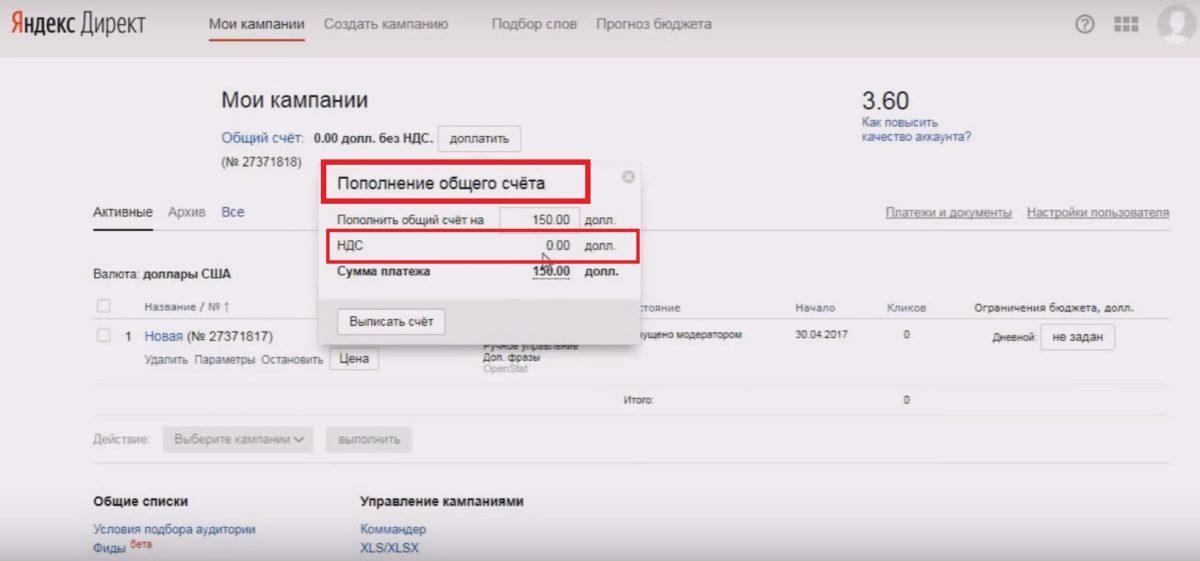 Аккаунт Яндекс директ без ндс пополнение