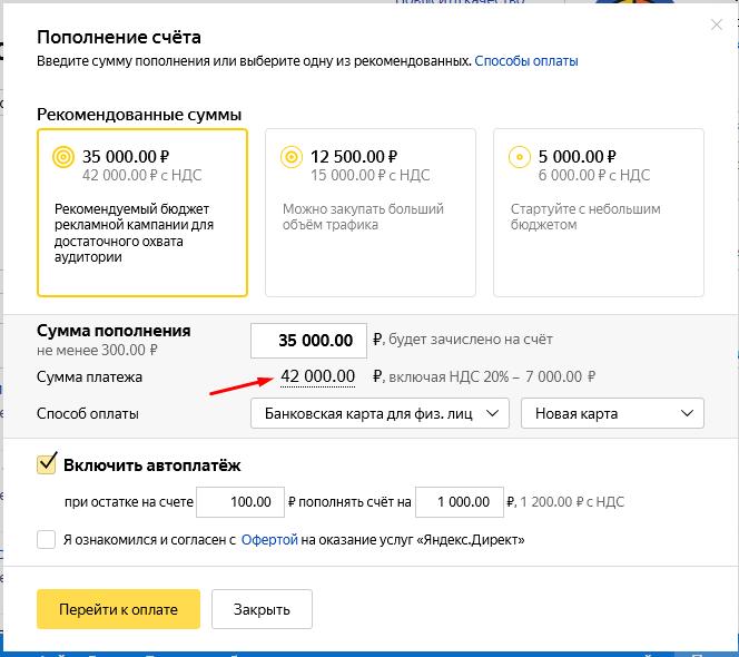 Аккаунт яндекс директ без ндс