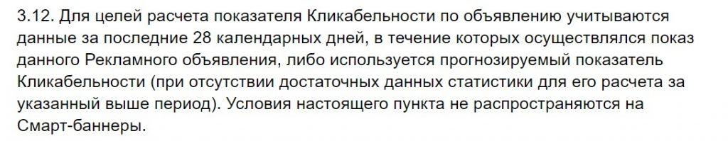 CTR в Яндекс директ,