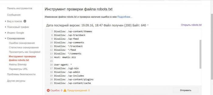 проверка файла robots.txt в Гугл