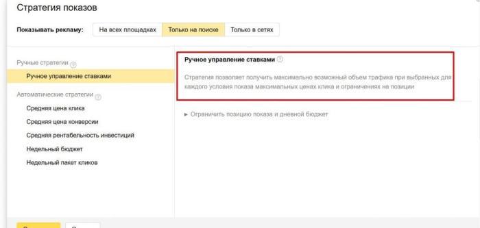 Какую стратегию выбрать в Яндекс Директ