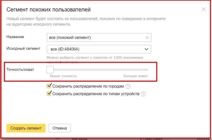 Условия подбора аудитории на основе сегментов Яндекс.Аудторий