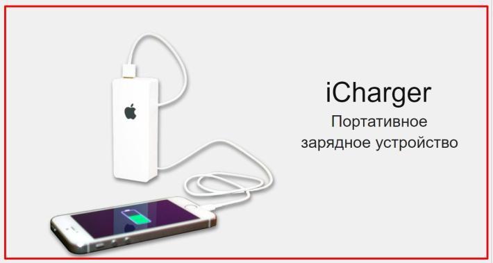 Универсальное портативное зарядное устройство iCharger