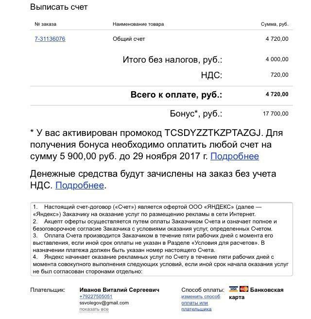 Аккаунты Яндекс Директ с балансом.