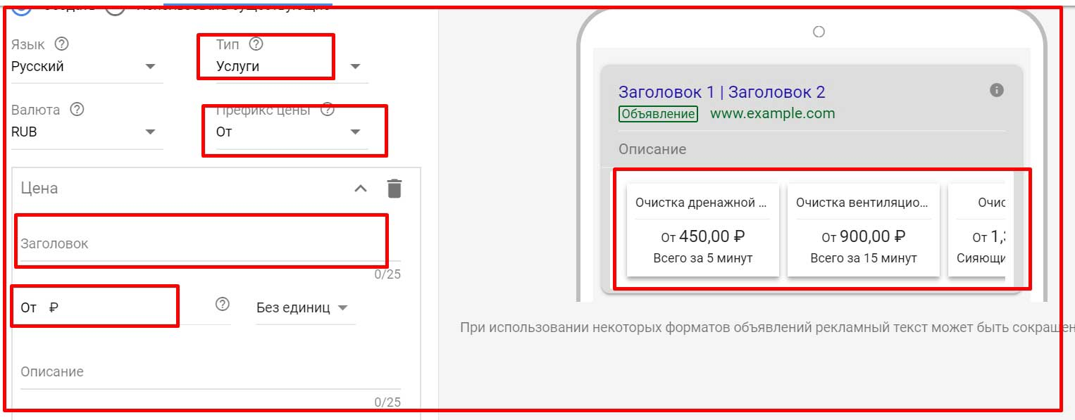 Расширения для объявлений в Google AdWords