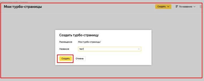 интерфейс создания турбо страниц.