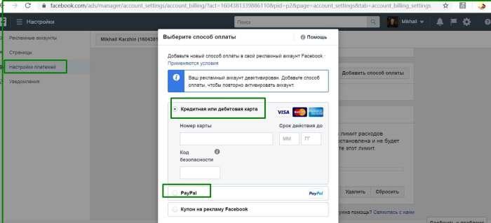 Настройка способов оплаты в рекламном кабинете фейсбук