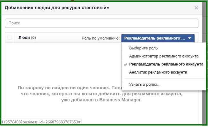 Создание и настройка бизнес менеджера Фейсбук
