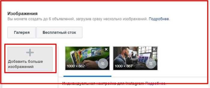 настройка рекламы фейсбук и инстаграм